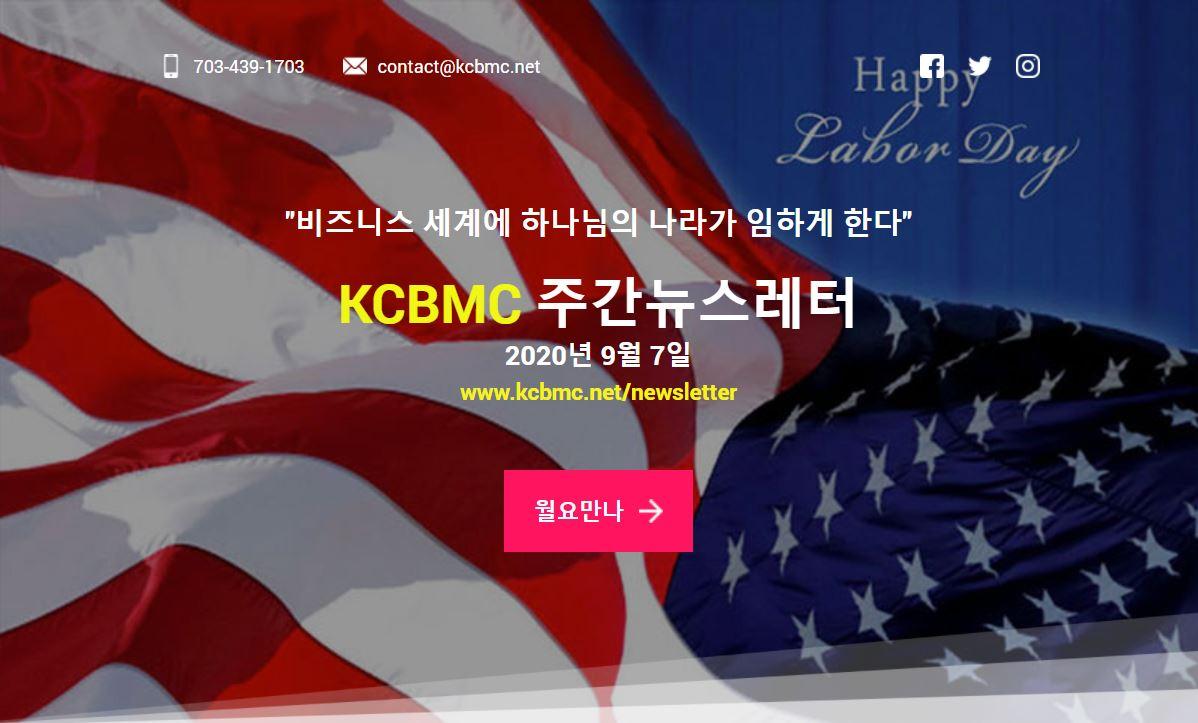 뉴스레터 2020-9월 7일