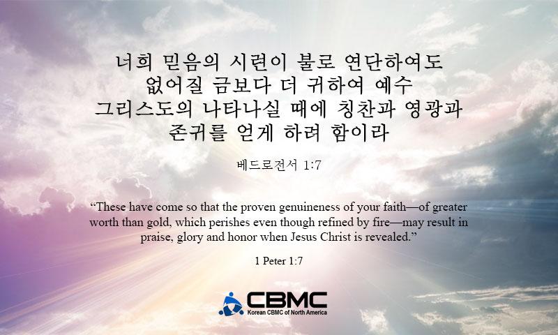 10/5/2020 (베드로전서 1:7)