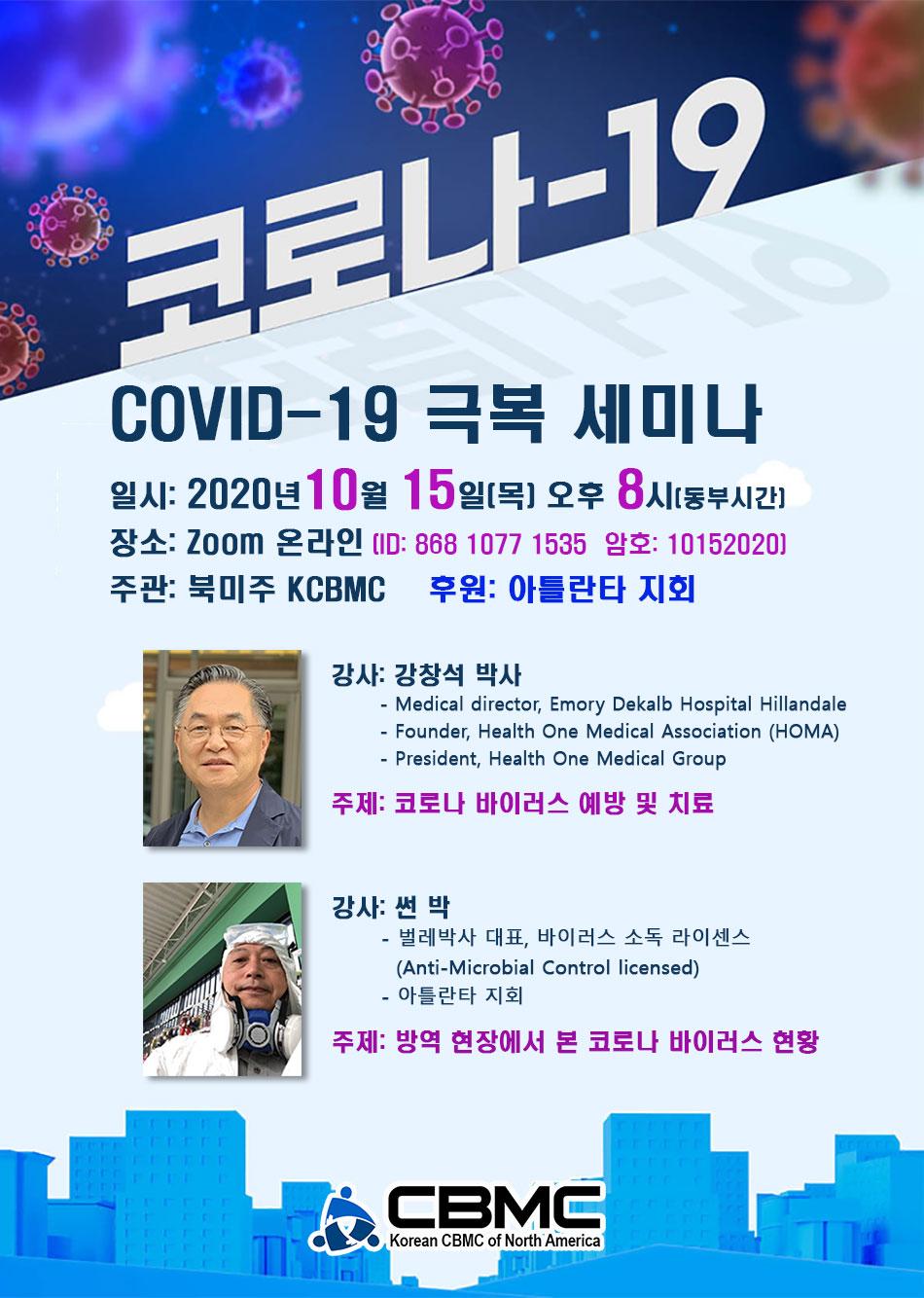 COVID-19 극복을 위한 세미나
