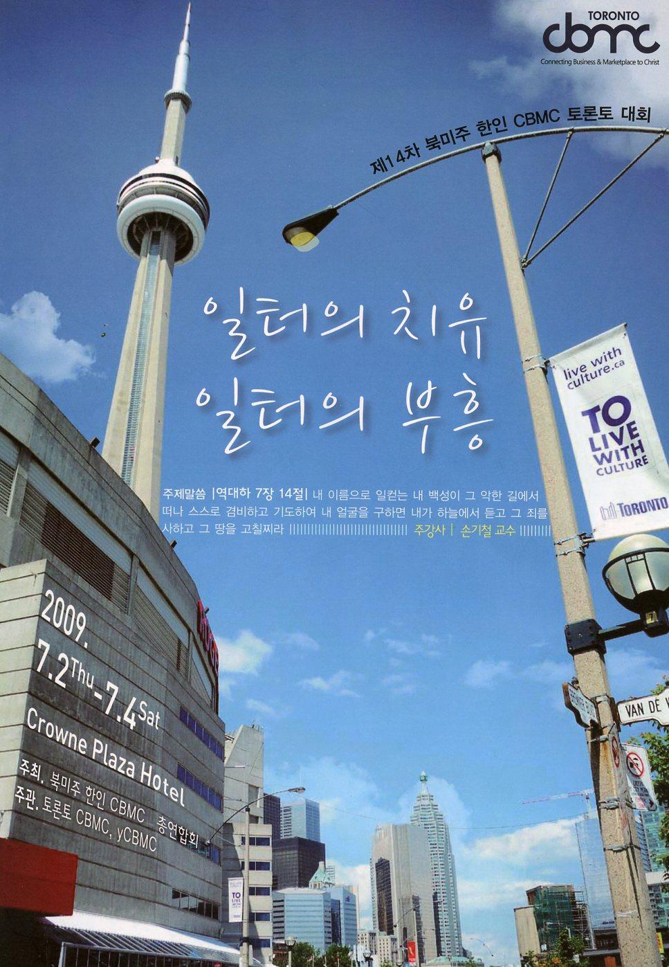 제14차 북미주 한인 기독실업인 대회(토론토)