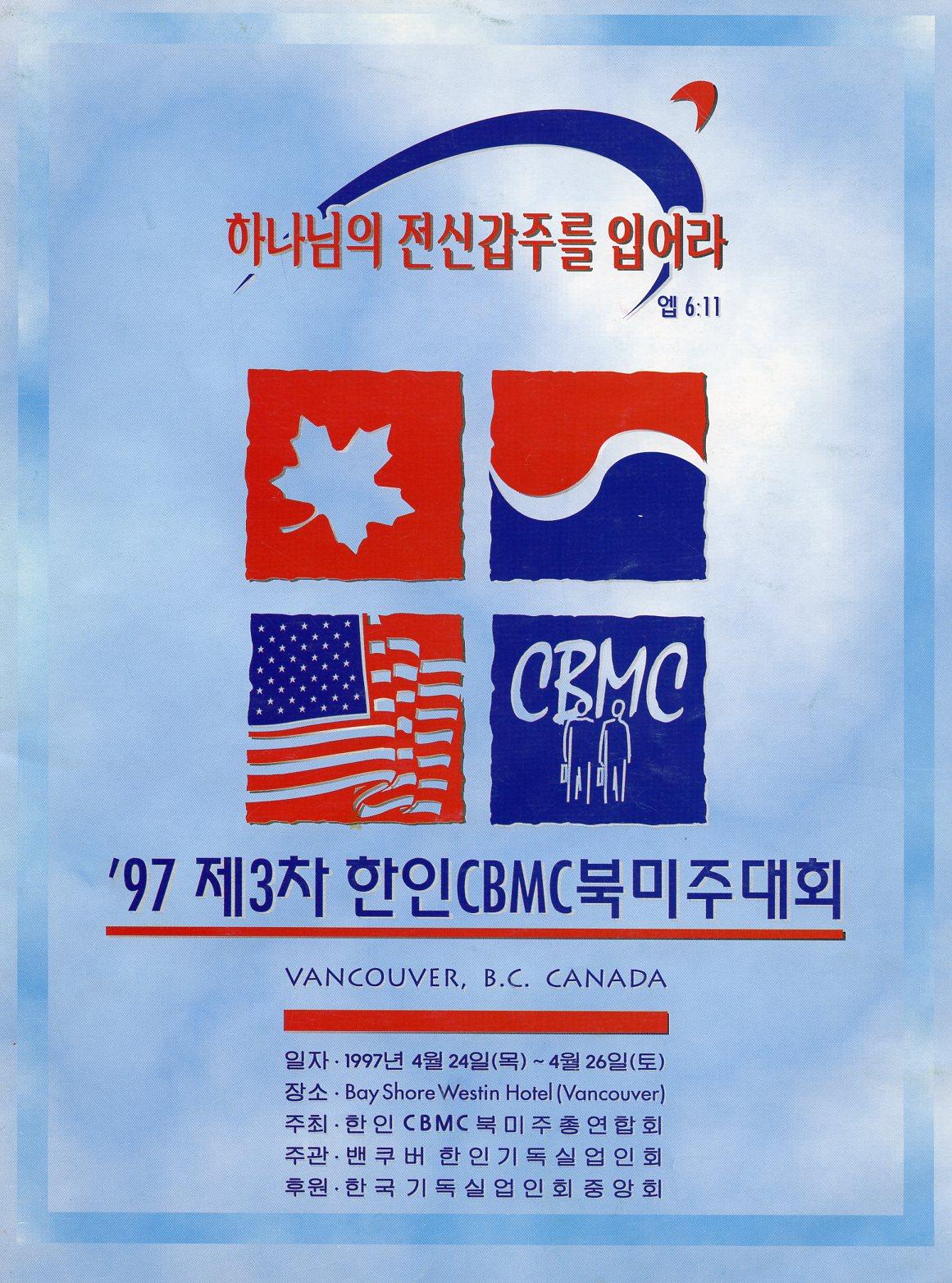 제3차 북미주 한인 기독실업인 대회(밴쿠버)