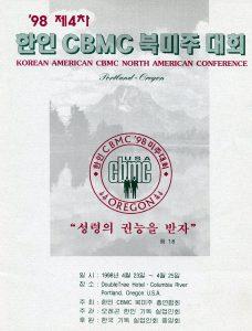 제4차 북미주 한인 CBMC 대회 (오레곤)