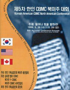 제5차 북미주 한인 기독실업인 대회(실리콘 밸리)