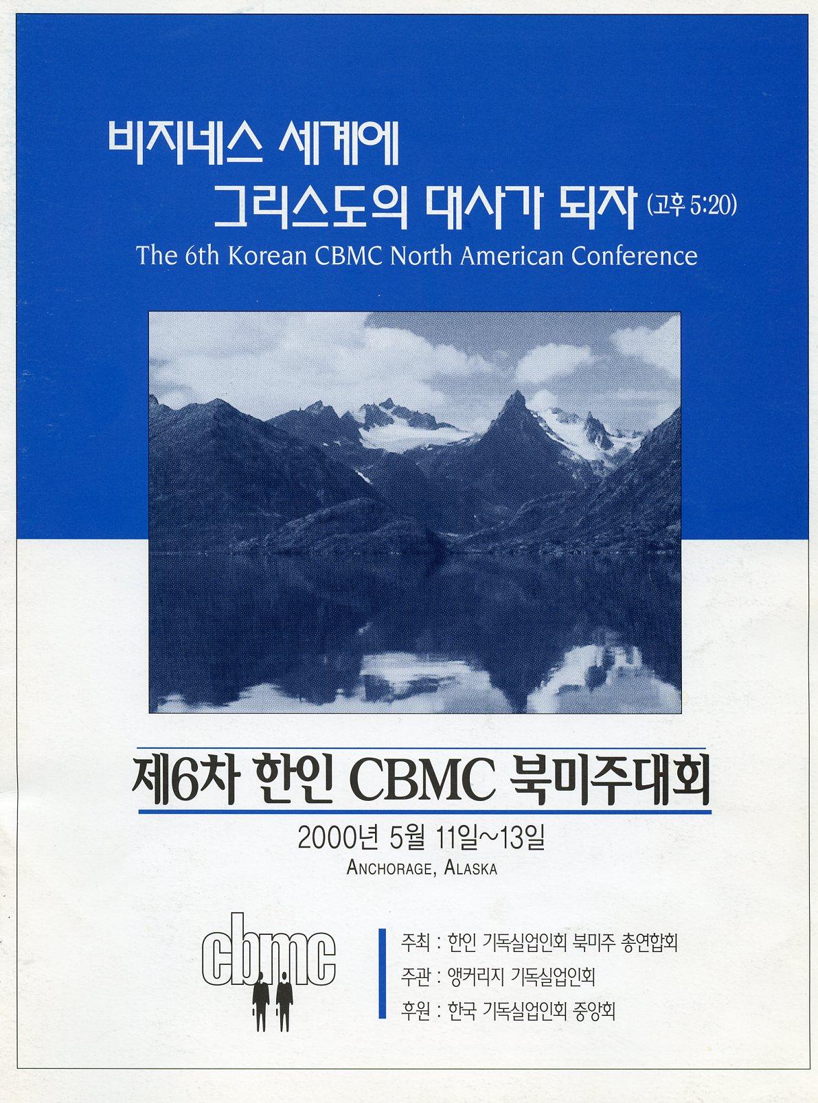 제6차 북미주 한인 기독실업인 대회(알라스카)
