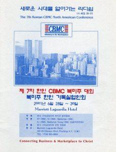 제7차 북미주 한인 기독실업인 대회(뉴욕)