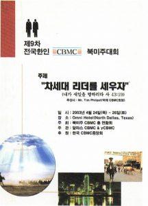 제 9차 북미주 한인 기독실업인 대회(달아스)