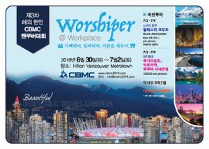제21차 북미주 한인 기독실업인 대회(밴쿠버)