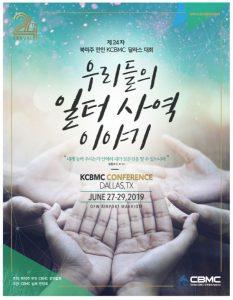 제24차 북미주 KCBMC 대회 (달라스)