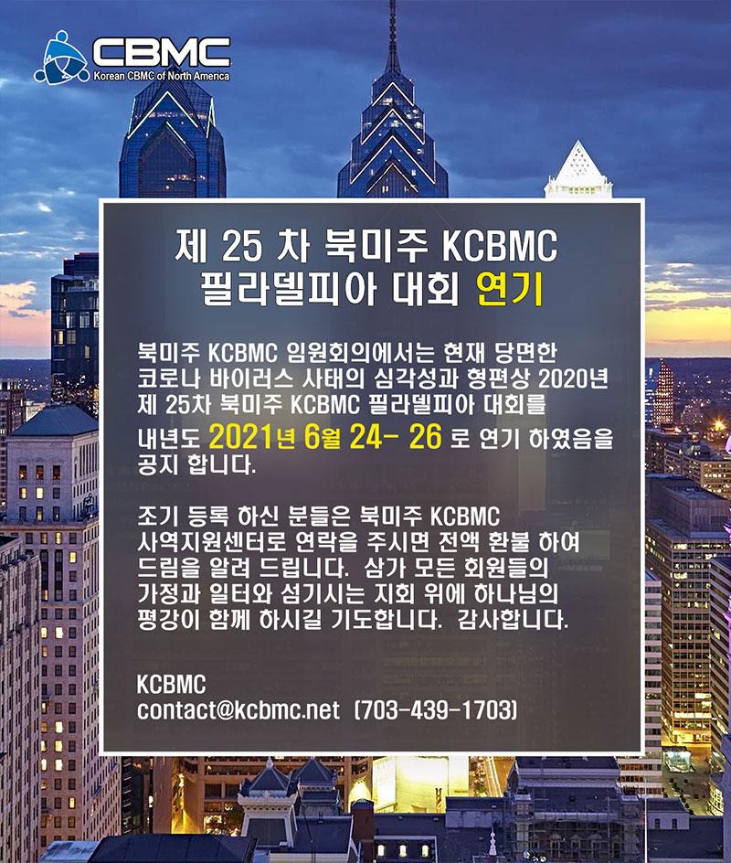 제25차 북미주 KCBMC 대회 (필라델피아)