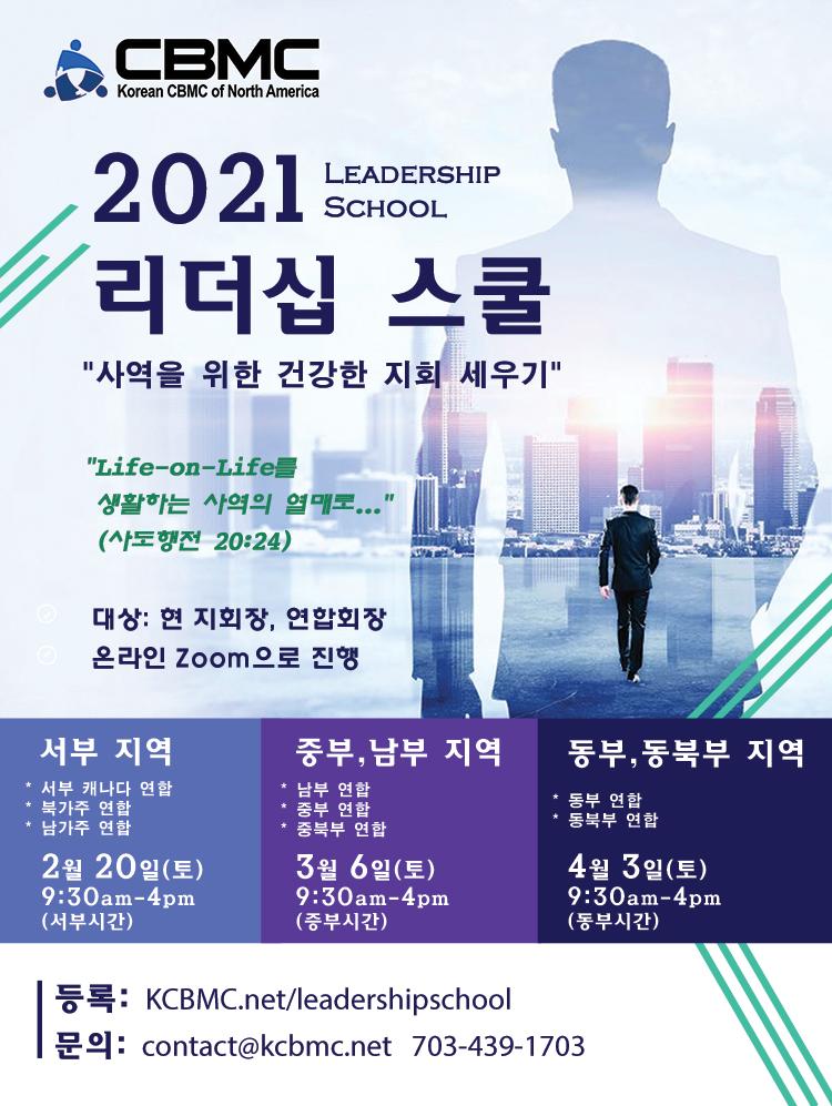 2021년 북미주 KCBMC 리더십 스쿨