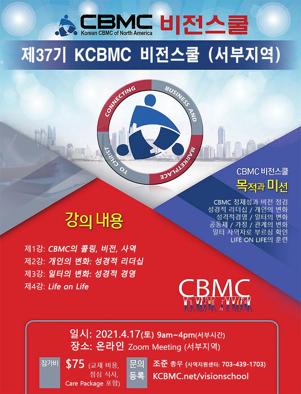 제37기 KCBMC 비전스쿨 – 서부지역