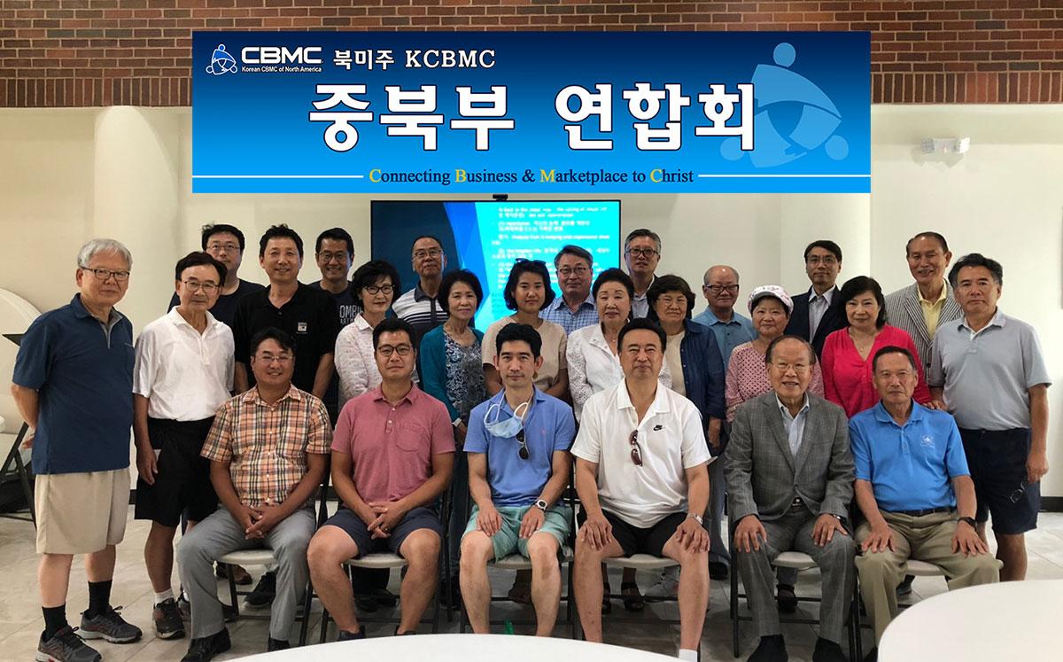중북부 연합회 단합 모임 성료