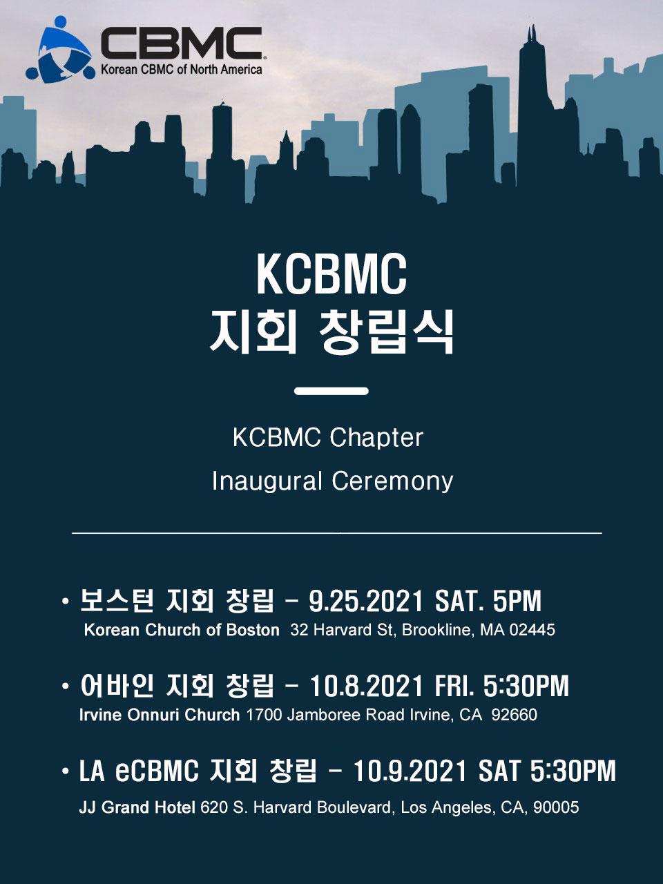 북미주 KCBMC 신임 2개 지회 창립 소식