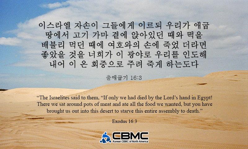 9/1/2021 (출애굽기 16장)