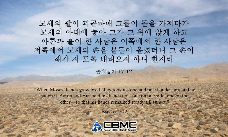 9/2/2021 (출애굽기 17장)